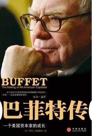 比尔·盖茨:巴菲特教过我的那些事(2)-哈佛商业评论