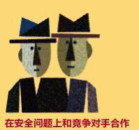 前沿-保护企业-在安全问题上和竞争对手合作