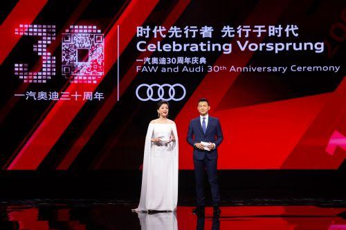 2.奥迪英杰汇文化大使杨澜和著名主持人胡一虎,携手开启一汽与奥迪三十周年庆典