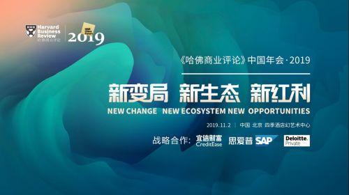 年度管理峰会|《哈佛商业评论》2019中国年会强势来袭